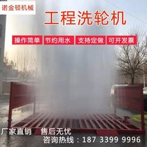 Construction site washing turbine car washing machine large-scale environmental protection automatic induction vehicle Flushing Platform washing table
