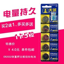 CR2032 lithium-ion button battery 5 PCs 3V Bluetooth card car key remote control battery