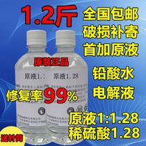 General electrolyte electric car motorcycle car battery lead-acid battery water supplement repair Liquid Liquid 1 28