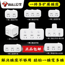 Bull socket converter perforated panel wireless card without line plug row household multi-function switch plug