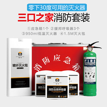 Fire escape emergency box family set combination water base fire extinguisher home fire mask gas mask