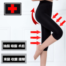Body sculpting pants female fat absorption thin thigh five points beautiful legs shaping pressure pants hip abdomen plastic leg pants pants pants trousers
