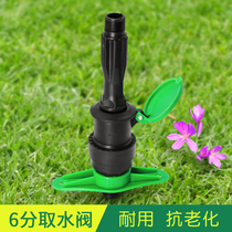 Plastic plug fittings garden straight-through buried faucet lawn water intake cell water gun green flexible