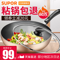 Supor non-stick induction cooker gas stove for multi-function cooking pot less soot Pan home wok