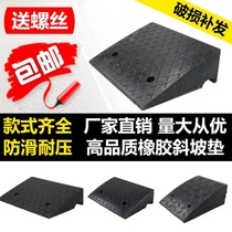 Rubber road along the slope road teeth car uphill pad step ramp plate slope pad ladder Hill triangle pad