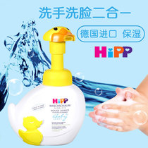 Germany hipp Hi baby treasure hand sanitizer baby children special small yellow duck natural foam face disinfection