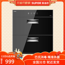 SUPOR Supor ZTD90S-303 embedded disinfection cabinet household disinfection cupboard small