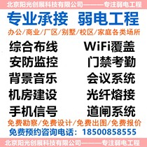 Cabling network wireless WiFi coverage monitoring access control installation room weak construction Beijing Tianjin door