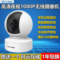 TPLINK wireless camera IPC42C HD Night Vision 1080P mobile phone remote monitoring motion detection genuine