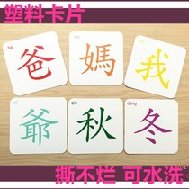 Childrens plastic traditional characters card tear can not rotten Chinese characters flash card flash card tear can not rotten