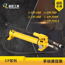 CP-180 390 700-2 800 ultra high pressure hydraulic hand pump portable hydraulic pump station electric hydraulic pump