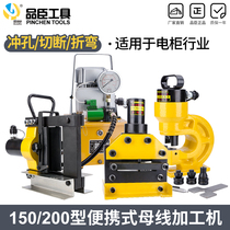 Portable multi-functional copper row bus processing machine electric pump bending machine cut-off machine punch machine bus row processing