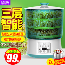 Bean sprouts machine home automatic multi-function bean sprouts large capacity small green bean sprouts pots hair bean sprouts