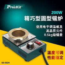 Taiwan baogong Proskit SS-552H 200W compact round tin furnace tin melting amount 0 5KG