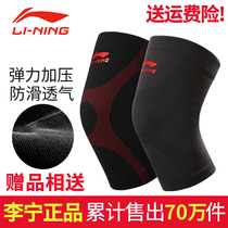 Li Ning knee protection sports mens basketball equipment professional thin women running summer half moon board injury protection knee