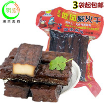 Wugang Chai dry sauce Luo dried bean curd authentic Hunan specialty smoked Bean products original dried bean Hunan cuisine