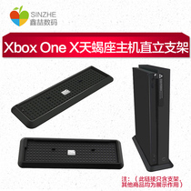 Xin Zhe XboxOne X version Xbox One X console Scorpio stand X1X stand stand stand upright Stand Xbox Accessories erected simple