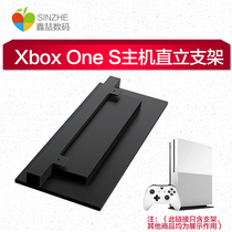 Xin Zhe XboxOne s version XBOX ONE S LIM host bracket cooling rack base stand upright bracket XboxOne