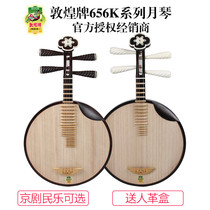Dunhuang brand Yuqin 656K series Ebony Old Redwood rose Tan Beijing Opera folk music Shanghai national musical instrument factory
