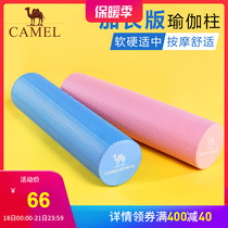 Camel yoga column exercise muscle relaxation roller yoga column foam roller fitness yoga massage shaft