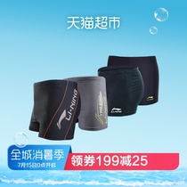 Li Ning swim pants mens flat angle beach pants quick-drying anti-chlorine swimming pants fashion equipment