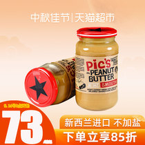 New Zealand imported Pics picisi peanut butter salt-free smooth baby child food baby seasoning 380g