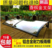 Aluminum outdoor new awning bracket PC endurance board windows rain canopy balcony canopy air conditioning rain ride
