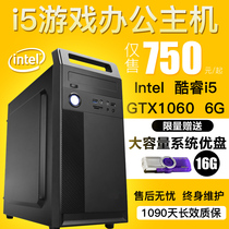 Sub-Yue i7 Core i5 office computer host high with quad-core 8G memory i3 desktop DIY assembly machine small game full set of design graphics workstation film post video clips 3D rendering