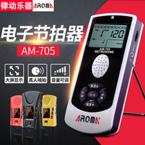 Anoma electronic metronome piano guitar drums guzheng violin dedicated vocal rhythm beat general
