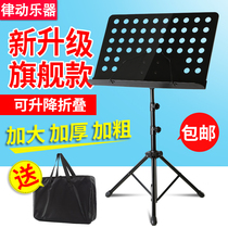 SOU music stand music stand portable lifting Folding Guitar guzheng violin music Music table