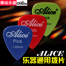 Alice Alice Pick wooden guitar scraper ballad Guitar paddle bass shrapnel electric guitar paddle