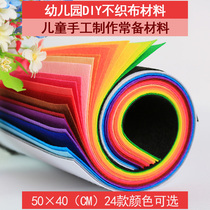 Kindergarten DIY non-woven fabric large sheets 50*40cm non-woven felt cloth children handmade materials