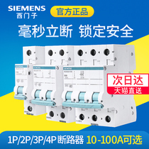 Siemens household air switch 1p2p3p4p circuit breaker 20a32a63a small 100-amp three-phase electric open