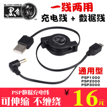 Black corner PSP data cable PSP3000 charging cable PSP1000 PSP2000 charger power cable USB accessories