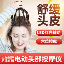 Head massager Electric Home brain Meridian scalp massage claw massage head massager head
