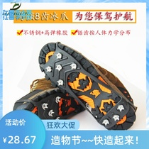 Ice fishing equipment eight-tooth ice claw anti-slip shoe pin chain outdoor climbing ice grab ice ice ice ground simple snow claws