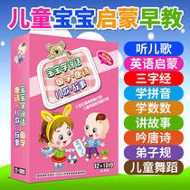 Childrens songs dance learn Pinyin Tang poetry English Enlightenment early textbook animation video disc DVD disc