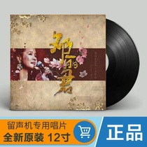 Genuine Teresa Teng classic songs collection 180g LP vinyl original gramophone disc