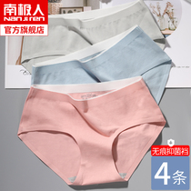 Antarctic ladies seamless underwear female Cotton Cotton antibacterial summer thin section breathable waist girls briefs RL