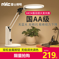 NVC Lighting AA grade LED Desk Eye table lamp primary and secondary school students to learn to read childrens desk lamp