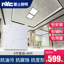 NVC integrated ceiling aluminum buckle kitchen bathroom balcony ceiling buckle Ceiling ceiling material 4 paperback