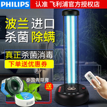 Philips UV disinfection lamp home UV lamp mobile kindergarten sterilization lamp mite UV sterilization tube