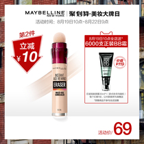 Maybelline eraser concealer pen cover eye bags acne marks spots dark circles artifact Face Eye Foundation cream