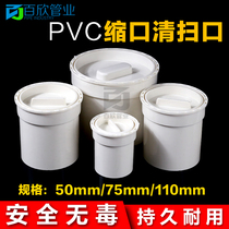 PVC pipe fittings inside and outside the socket extension 50 cleaning port 75 blocking direct 110 rainwater deodorant cover
