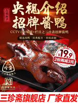 Sanjinzhai luanmei sauce duck 400g vacuum cooked braised poultry meat sauce duck snacks Wuzhen specialty