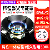 Gas stove windscreen wind ring provincial gas energy-gathering plate gas stove energy-saving Ring General Poly Fire hood cast iron household