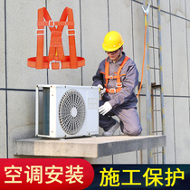 Yabang aerial work safety belt construction site air conditioning installation outdoor insurance electric workers belt anti-fall