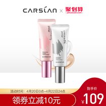 Kazi LAN makeup before the milk moisturizing bright face concealer smooth moisturizing makeup before the bottom docile