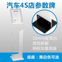 4S shop car parameter card A4 acrylic advertising stand information floor display A4 propaganda