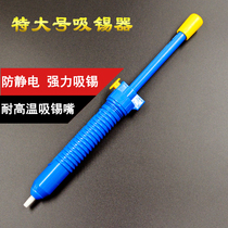 Tin absorber powerful suction gun suction tin pump suction tin gun electronic welding tools